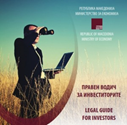 Legal Guide for Investors in the Republic of Macedonia