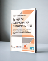 Will there be 'Whistleblowers' at the Universities? The Possibilities of the Law for Protection of Whistleblowers and Prevention of Corruption in the Higher Education of the Republic of Macedonia