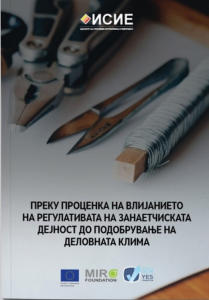 """From Regulatory Impact Assessment of Handicraft Law to Improvement of Business"""""""